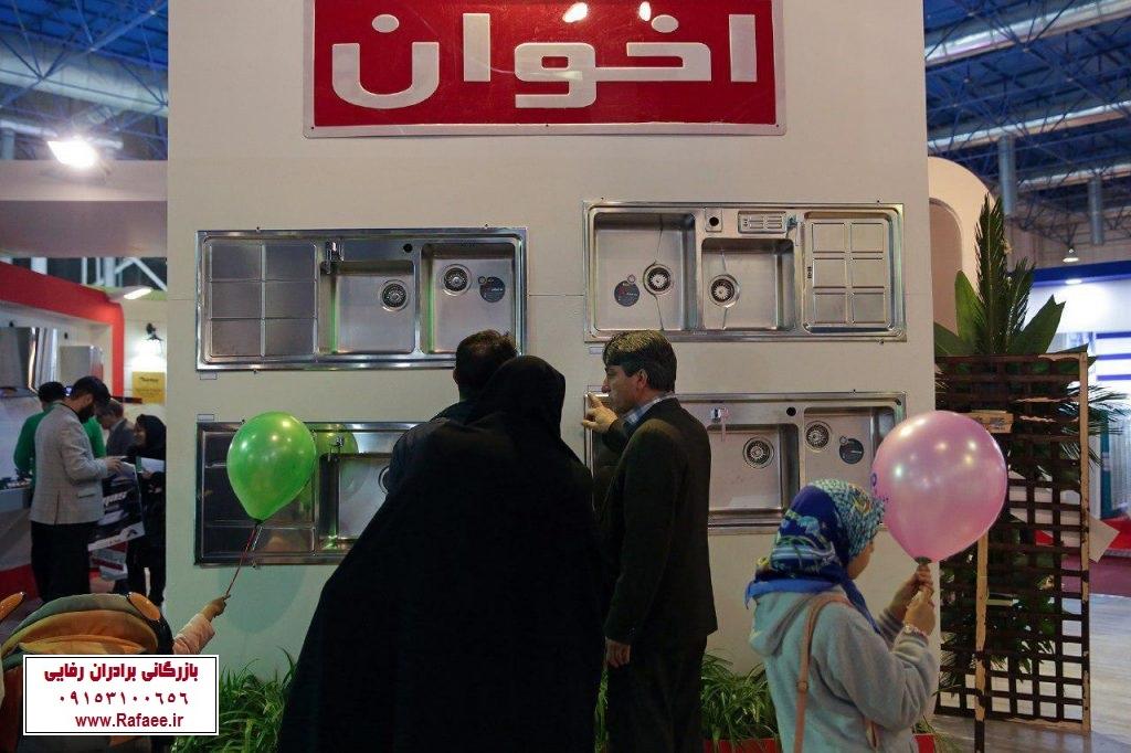 سینک اخوان در نمایشگاه بین المللی مشهد، نماینده اخوان مشهد